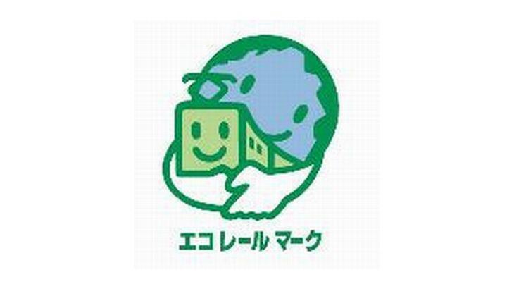 新たに6商品・4社を「エコレールマーク」対象に認定