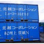 北越コーポレーションが紙製品輸送でモーダルシフト推進