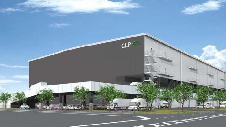 日本GLP、神奈川・平塚で新物流施設を開発