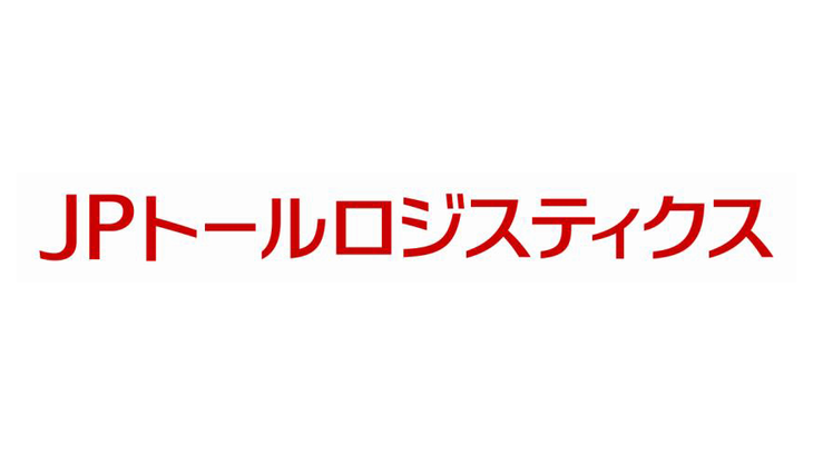 日本郵便が「JPトールロジスティクス」発足へ