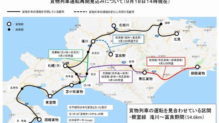 JR貨物・北海道は21日に全面運転再開へ
