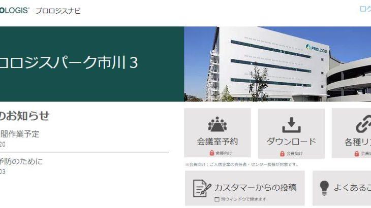 プロロジス、施設入居企業向けサイト開設