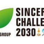 SBSグループ、第3次中長期環境計画を始動