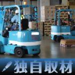 【独自取材】souco、倉庫マッチングの契約形態を「スペースのみ」「荷役作業込み」の両建てに設定