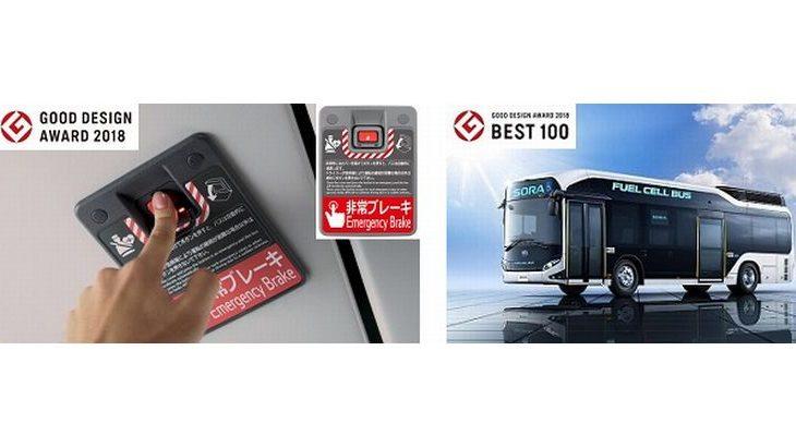 日野自動車が2年連続22回目のグッドデザイン賞