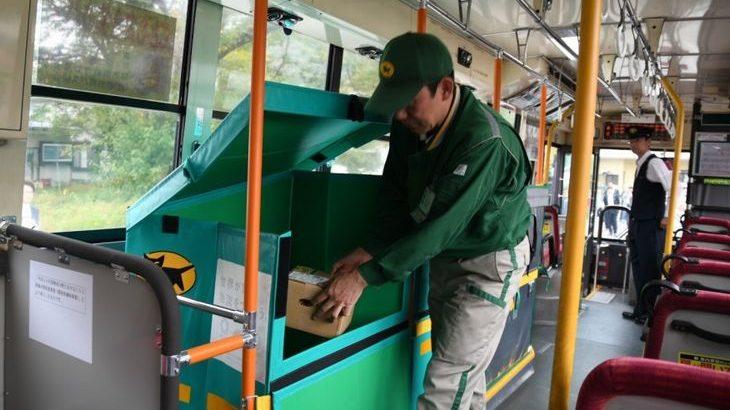 ヤマト運輸、群馬・関越交通と「客貨混載」実施