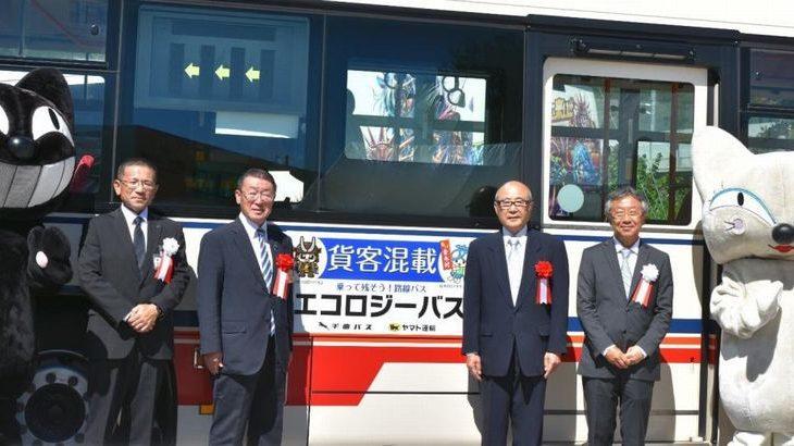 ヤマト運輸、長野の千曲バスと「客貨混載」開始