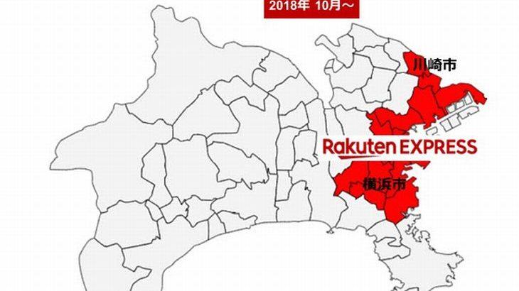楽天「Rakuten-EXPRESS」が配送エリアを横浜・川崎に拡大