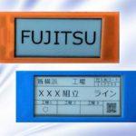 富士通子会社、電子ペーパータグの新技術開発