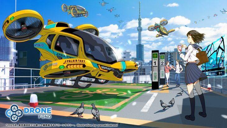 官民が次世代の移動手段「空飛ぶ車」実用化へ協議会