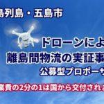 長崎・五島市がドローンの離島間物流実証へ