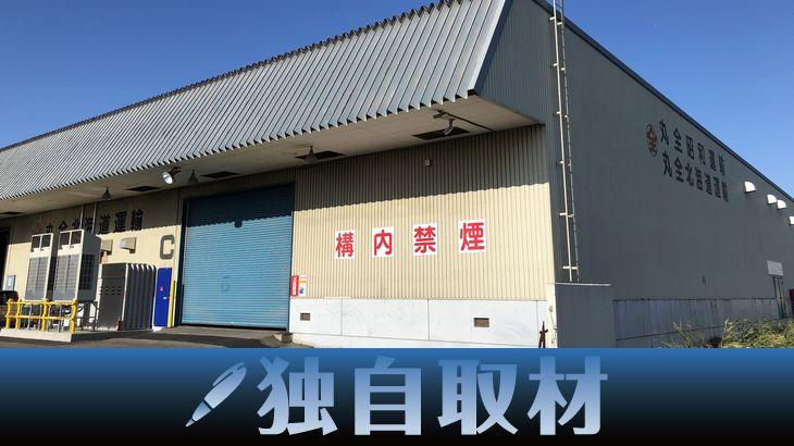 【独自取材】丸全昭和運輸が北海道・江別でエチレン貯蔵庫を稼働開始