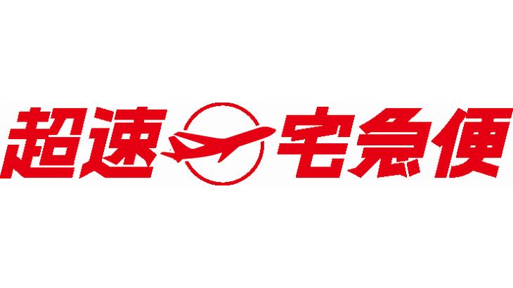 ヤマト運輸、「超速宅急便」10月末終了