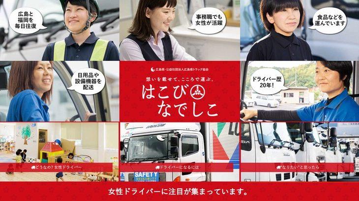 広島県が女性ドライバー活躍促進へ独自キャンペーン