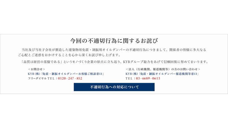 """【独自取材】新たに東京でも""""不適合免震""""の物流施設を確認"""