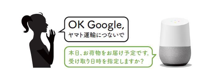 「グーグルホーム」に話し掛ければ宅配受け取り日時変更が可能に
