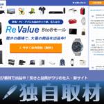 【独自取材】オークファングループが日本の余剰在庫を救う(後編)