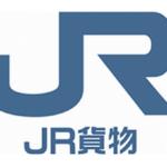 JR貨物が社内イントラを大規模刷新へ