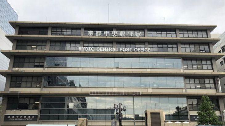 ecboが京都中央郵便局で荷物の一時預かりサービス開始