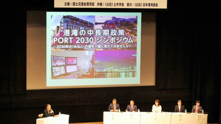 港湾の国際競争力強化へスピード感持つ必要性を指摘