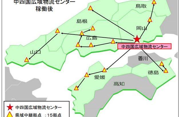 JA全農が岡山に農薬の広域物流センター立ち上げ