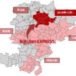 楽天が「Rakuten EXPRESS」の配送エリアを埼玉に拡大