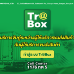 タイで花開け!日本の求貨求車サービス