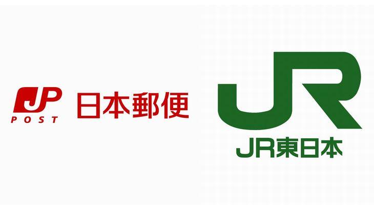 日本郵便とJR東日本が物流で地域活性化をテスト実施