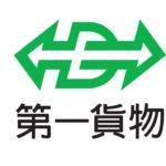 第一貨物の新札幌支店が今月26日に営業開始