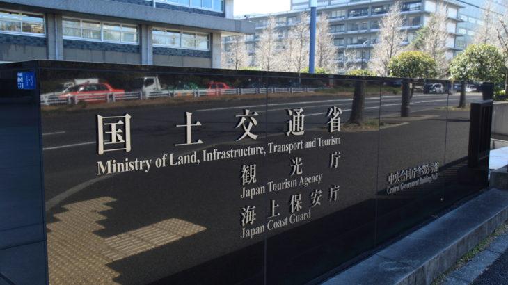 石井国交相、中東タンカー攻撃受け周辺海域の日本関係船舶へ注意喚起と説明