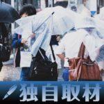 【独自取材】西日本豪雨で荷主企業の物流コストが膨張