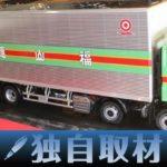 【独自取材】福山通運の日曜集配中止で対応に追われる荷主企業