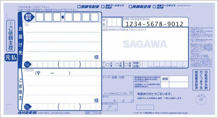 佐川急便、AIで宅配の配送伝票入力を自動化