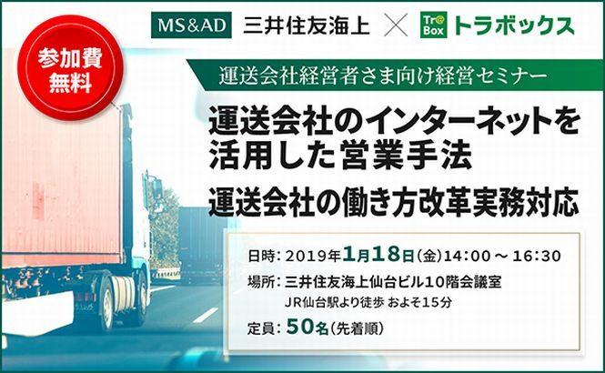 トラボックスと三井住友海上が1月に仙台で運送会社向け無料セミナー開催
