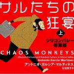 ビジネス書評・本棚からひとつかみ『サルたちの狂宴(上・下)』