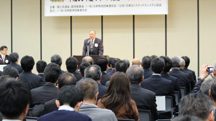 国交大臣表彰はJPRなど6社、経産大臣表彰は製薬大手など6社に贈呈
