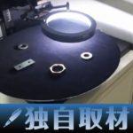 【独自取材,動画】キヤノンITSがAI活用の産業向け高精度画像処理を市場投入へ