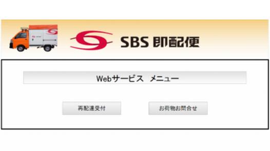 SBS即配サポート、ネットで12月17日から再配達受け付け