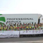 鴻池運輸がトラックとフォークリフトの競技会を開催