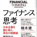 ビジネス書評・本棚からひとつかみ『ファイナンス思考』