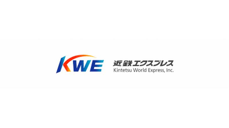 近鉄エクスプレスが東京と大阪で拠点の新設・統合を実施