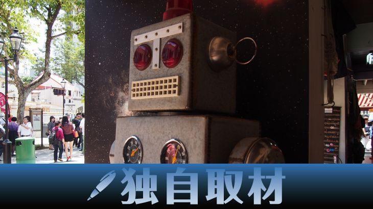 【独自取材】「まだロボットより人間の方が早くて正確」