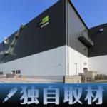 【独自取材】野村不動産、物流施設の新形態「カテゴリーマルチ型」推進
