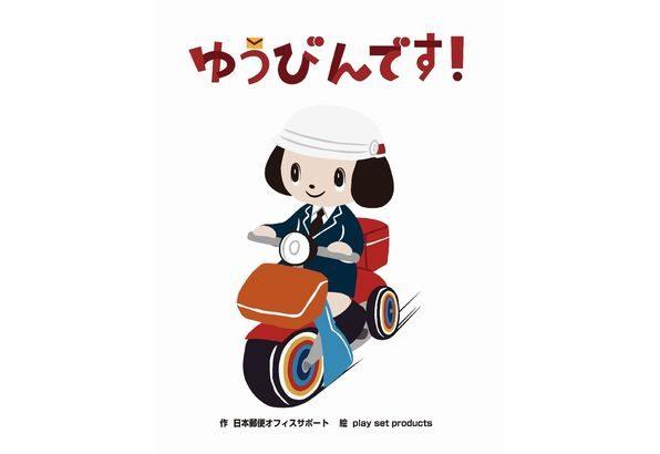 「ぽすワンちゃん」絵本、販売郵便局を全国4500に拡大へ