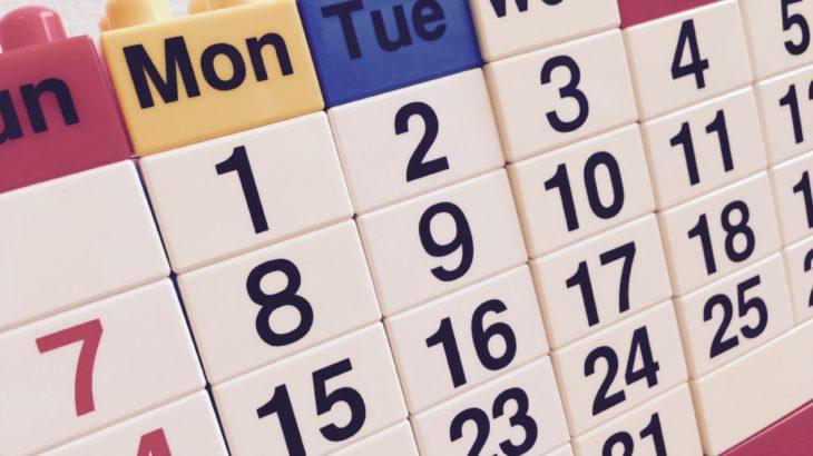今週の予定(8月19~25日)