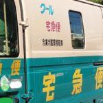 ヤマト、10月1日から宅配でキャッシュレス決済促進の新運賃設定