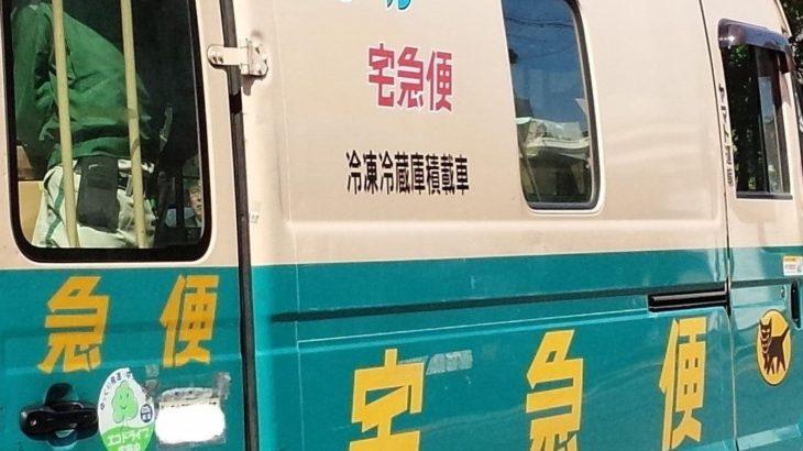 ヤマト運輸、岐阜でメール便2万3000通を配達せず