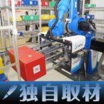 【独自取材,動画】トーヨーカネツソリューションズが画期的な積み付けロボットを市場投入へ