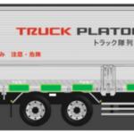 トラック隊列走行の実証実験、国内初の新たなステージに