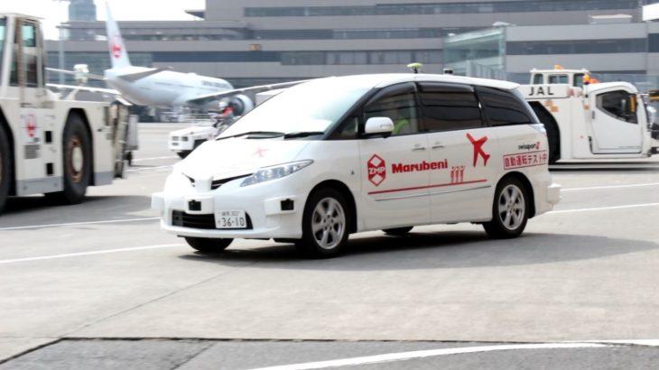 【動画】ZMP、成田空港での自動運転実験を公開